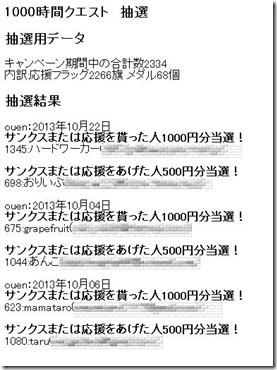 1000questlog