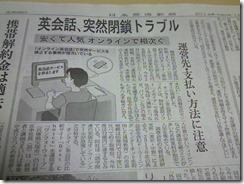日本経済新聞朝刊記事