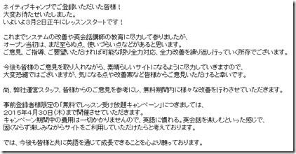 nativecamp_mail