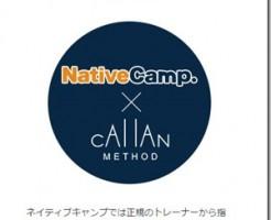 nativecallan_thumb.jpg