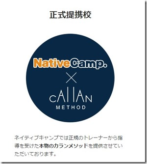 nativecallan