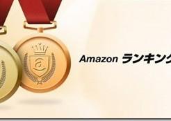amazon2016award_thumb.jpg