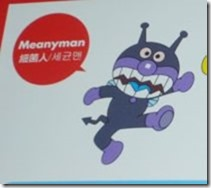 meanyman