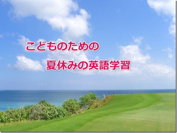 夏休みの英語学習