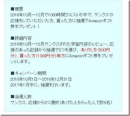 1000quest2016aki